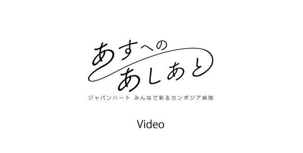 【Video】 手洗いの習慣